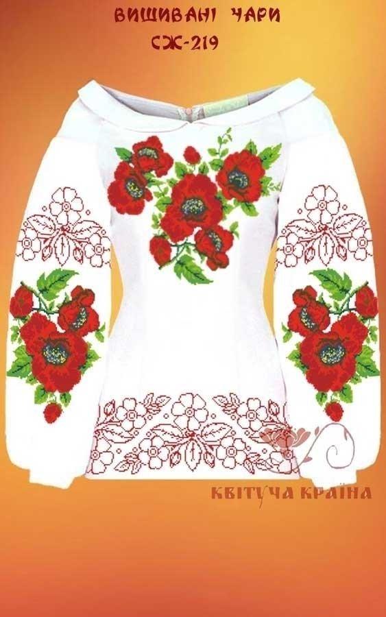 Фото СЖ-219 Вышитые чары Квітуча Країна заготовка блузи жіночої e725dd9bf5946